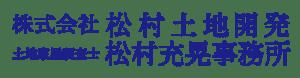 松村土地開発:松村充晃事務所