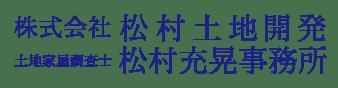 土地家屋調査士 松村充晃事務所